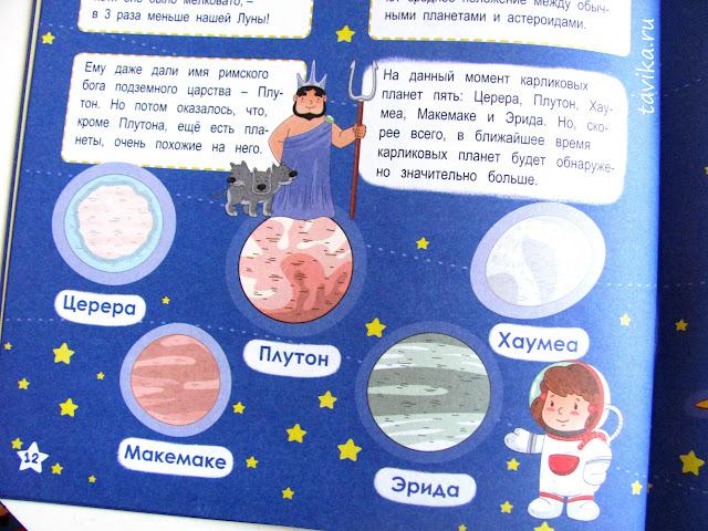 Удивительный космос. Атлас с наклейками для детей. Татьяна Пироженко