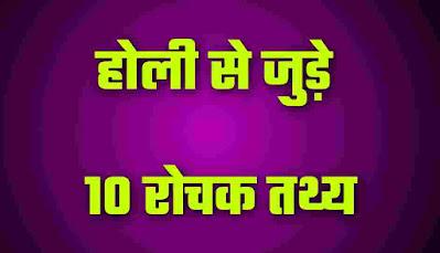 Holi facts