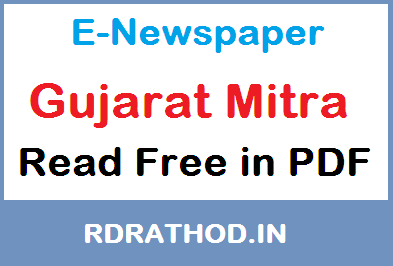 Gujarat Mitra E-Newspaper of India | Read e paper Free News in Gujarati on Your Mobile @ ePapers-daily