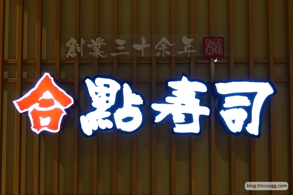 合點壽司(1).JPG