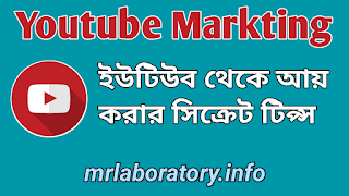 Youtube Marketing - MR Laboratory