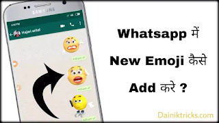 Whatsapp Me New Emoji Stickers Kaise Add Kare