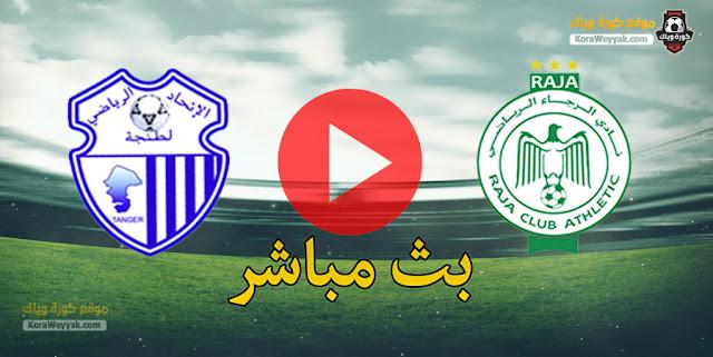 نتيجة مباراة إتحاد طنجة والرجاء الرياضي اليوم 16 يونيو 2021 في الدوري المغربي