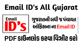 Email IDs for All Panchayats To Gujarat