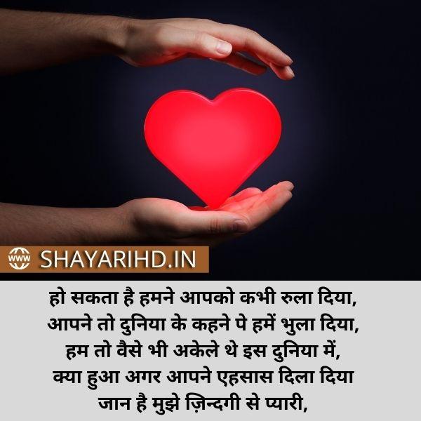 Tuta hua dil shayari in hindi