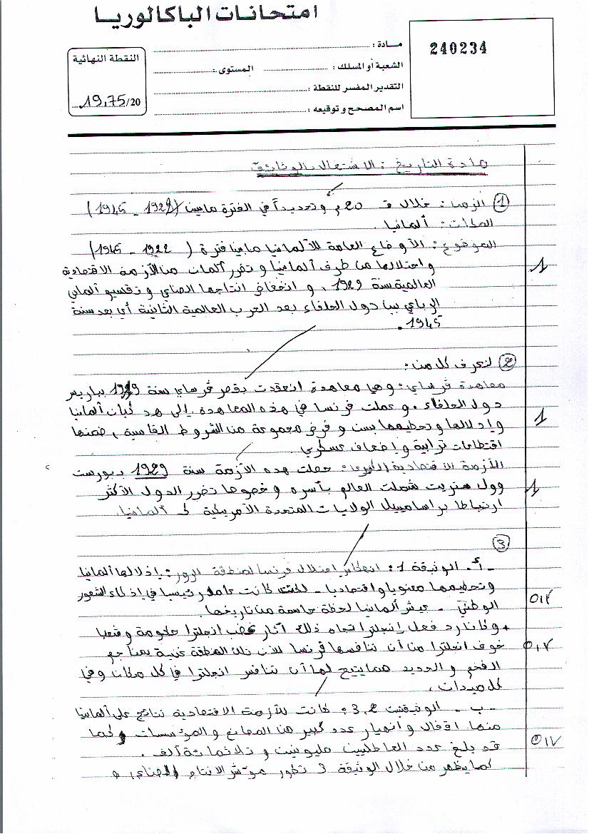 الإنجاز النموذجي (19.75/20)؛ الامتحان الوطني الموحد للباكالوريا، التاريخ والجغرافيا، مسلك الآداب 2017