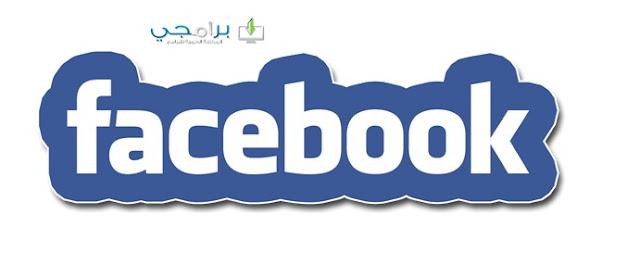 تحميل برنامج فيس بوك للكمبيوتر و الاندرويد و الايفون برابط مباشر مجانا Download FaceBook