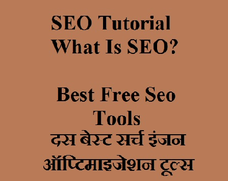 seo tutorial, on page and off page seo, seo, optimization, seo small tools, seo tools, what seo is, meta tag, seo checker,