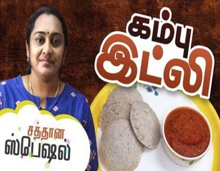 Kambu Idli Recipe in Tamil by Gobi Sudha | Pearl Millet Idli Recipe