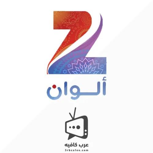 قناة زى الوان Zee Alwan بث مباشر