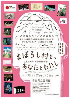 Japan Media Arts Festival Aomori Exhibit Into the Phantom Villages poster Aomori Museum of Art 青森県立美術館 文化庁メディア芸術祭青森展 まぼろし村と、あなたとわたし  ポスター