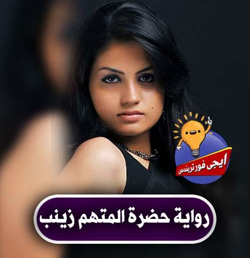 تحميل رواية حضرة المحترم pdf