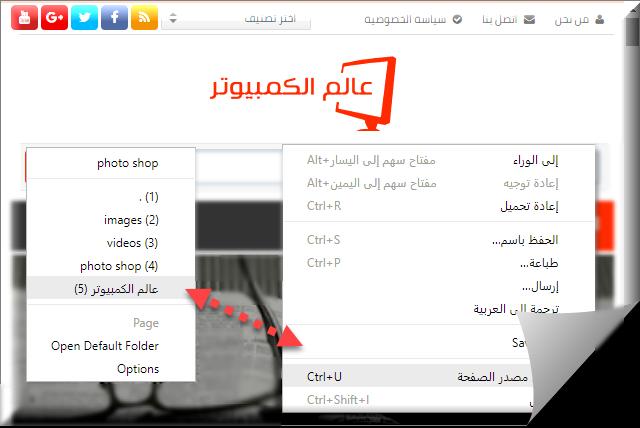 كيفية تحديد اكثر من مكان لحفظ الملفات المحملة عبر متصفح كروم