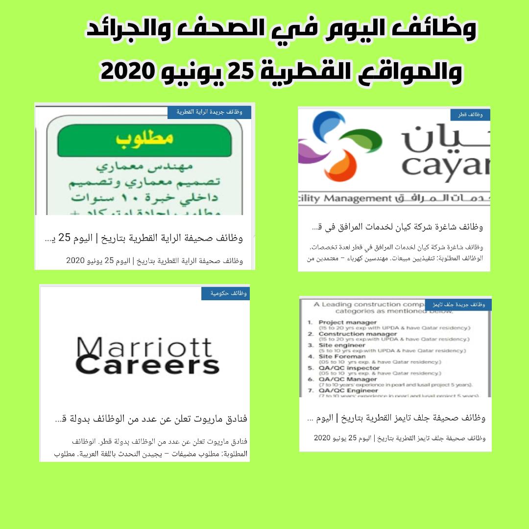 وظائف اليوم في الصحف والجرائد والمواقع القطرية 25 يونيو 2020
