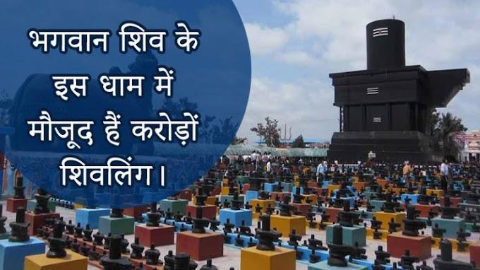 भगवान शिव के इस धाम में मौजूद हैं करोड़ों शिवलिंग!