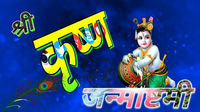 Happy little krishana Janmastami 2020 greeting cards,wishes,wallpaper Happy Janmastami greeting card,sms image,sms hindi,lord krishna,radhe,makhanchor,hinditecharea.com,guhala