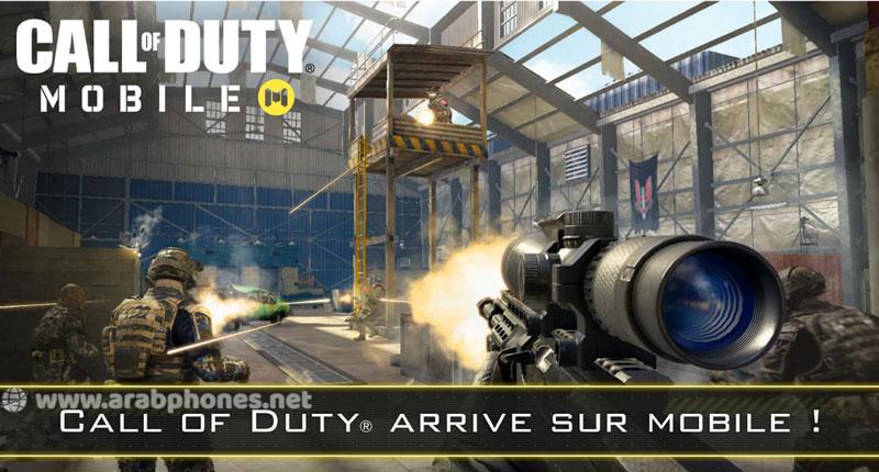 لعبة call of duty mobile للاندرويد والايفون رسميا!
