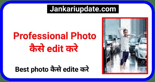 Professional Photo कैसे edit करे
