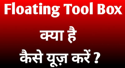 Floating tool box app kaise use kare