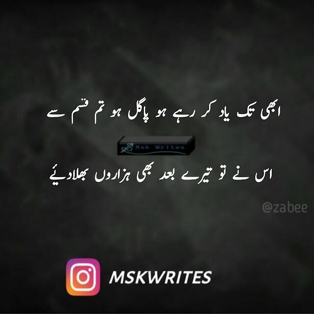 Aansoo Dard Bhari Bewafa Sad Bewafayi Shayari