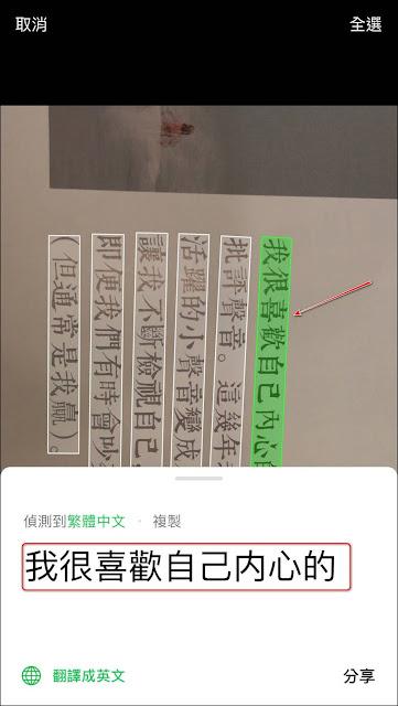 如何在【Line】拍照後或收到圖片後直接做【文字辨識OCR】以及【翻譯】