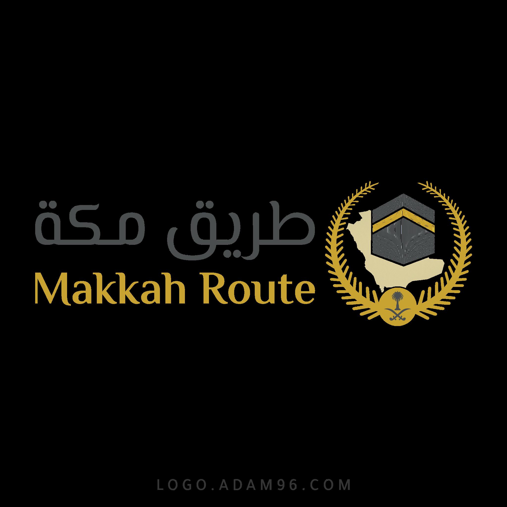تحميل شعار طريق مكة لوجو رسمي عالي الدقة بصيغة PNG