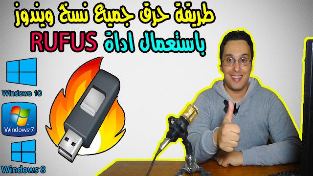 طريقة حرق جميع نسخ ويندوز 7-8-10علي فلاش ميموري USB بإستخدام أداة Rufus المجانية
