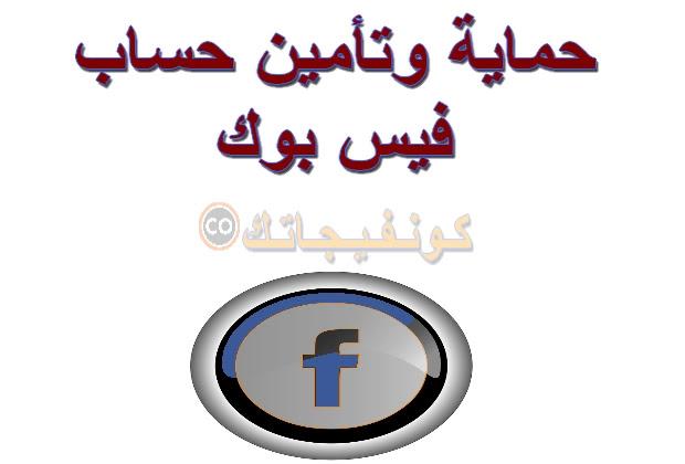 طريقة حماية وتأمين حساب فيس بوك من الاختراق
