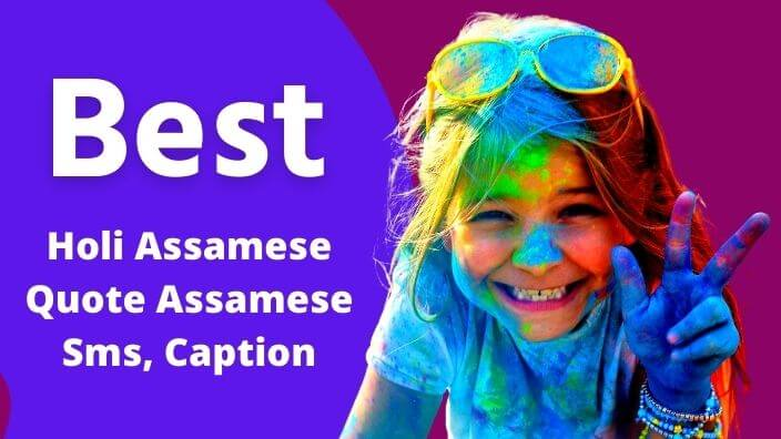 Happy Holi Assamese Quote Assamese Sms, Caption, Song Download