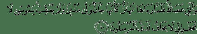 Surat An Naml ayat 10