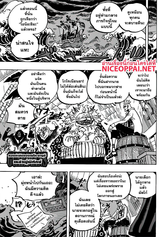 อ่านการ์ตูน One Piece ตอนที่ 982 หน้าที่ 11