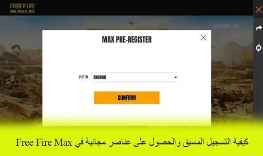 كيفية التسجيل المسبق والحصول على عناصر مجانية في Free Fire Max