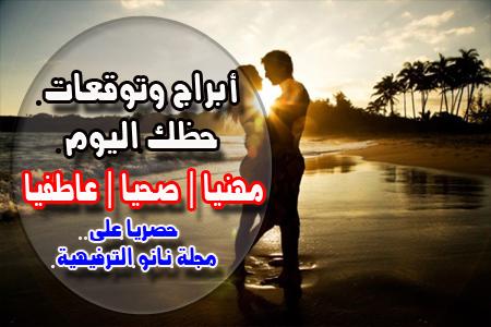 حظك اليوم من ليلى عبد اللطيف الأحد 29/3/2020 abraj   الأبراج 29 أذار مارس 2020   ابراج اليوم ليلى عبد اللطيف اليوم الأحد 29-3-2020