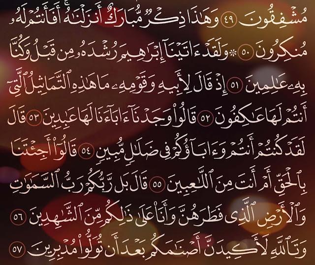 شرح وتفسير, سورة الأنبياء, surah al-anbiya, ( من الآية 45 إلى الاية 57 ),