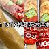 《来煮家常便饭 COOK AT HOME》 把Teh Tarik 秒变成凉冰冰的冰淇淋冰棒! 内附食谱!