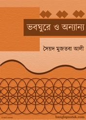 ভবঘুরে ও অন্যান্য - সৈয়দ মুজতবা আলী