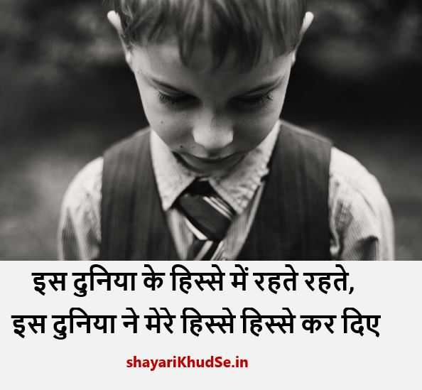 life quotes in hindi for whatsapp dp, life quotes in hindi for whatsapp status pic, life quotes in hindi for whatsapp status images