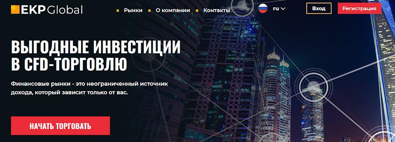 Мошеннический сайт ekp-global.com/ru – Отзывы, развод. Компания EKP Global мошенники