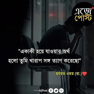 Sad Shayari Latest Bangla