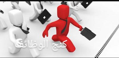وظائف البحرين -يناير