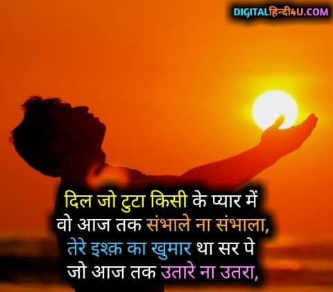 dil ko rula dene wali shayari in hindi