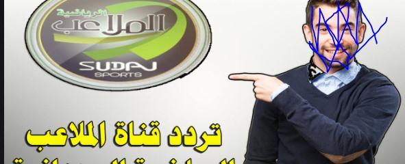 تردد القنوات الناقلة للدوري السوداني قناة الملاعب والهلال والمريخ تاسيتي سبورت