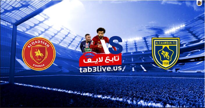 نتيجة مباراة التعاون والقادسية اليوم 2021/02/13  الدوري السعودي