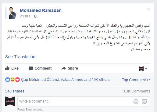 رسالة الفنان محمد رمضان الى الرئيس عبدالفتاح السيسى