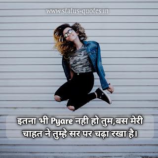 Attitude Status For Girl In Hindi For Instagram, Facebook 2021 |इतना भी Pyare नही हो तुम,  बस मेरी चाहत ने तुम्हे सर पर चढ़ा रखा है।