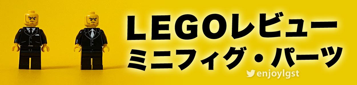 レゴ(LEGO)製品の購入・組み立てレビュー