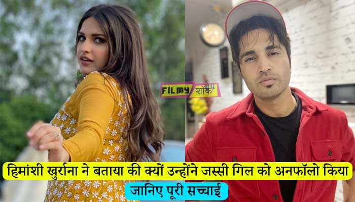 Himanshu Khurrana Unfollow Jassie Gill Know The Whole Truth