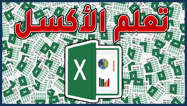 مواقع تعلم الأكسل Exel بسهولة و مناسب لجميع المستويات