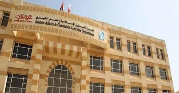 وظائف دائرة الشؤون الإسلامية والعمل الخيري بدبي 2021/2020
