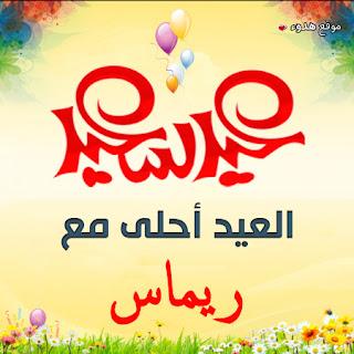 العيد احلى مع ريماس